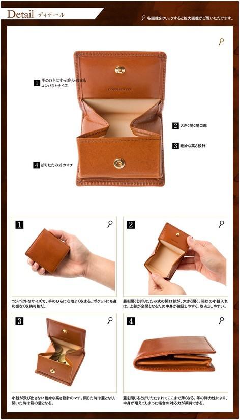 ココマイスター マットーネ・BOXコインケース