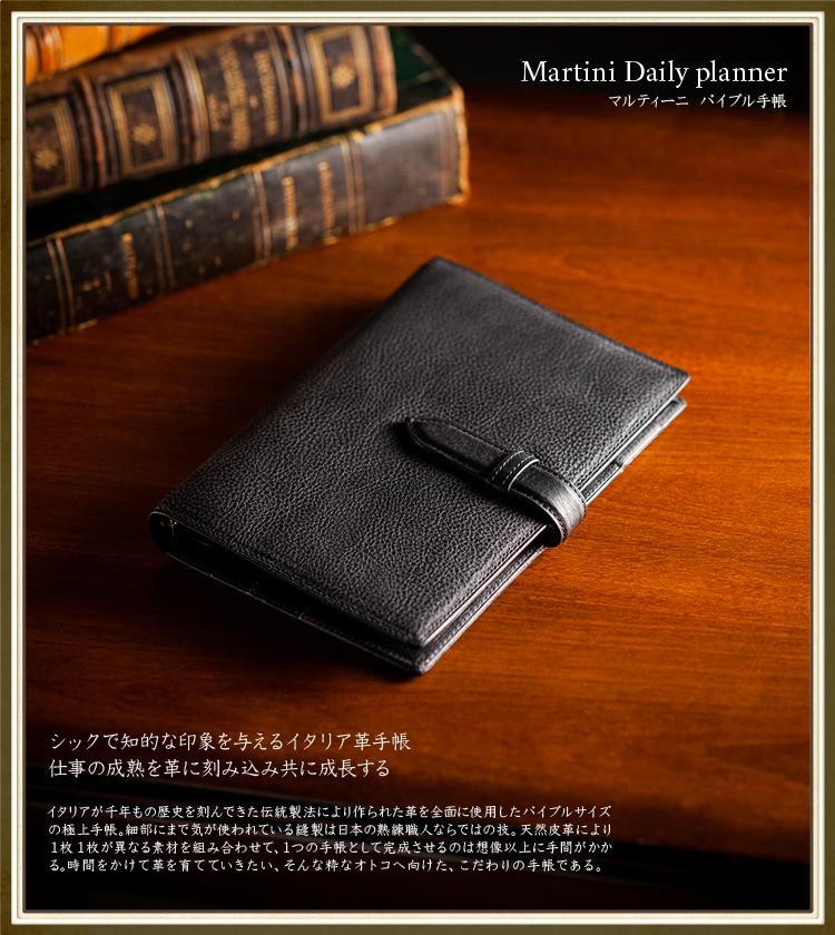 マルティーニ・バイブル手帳