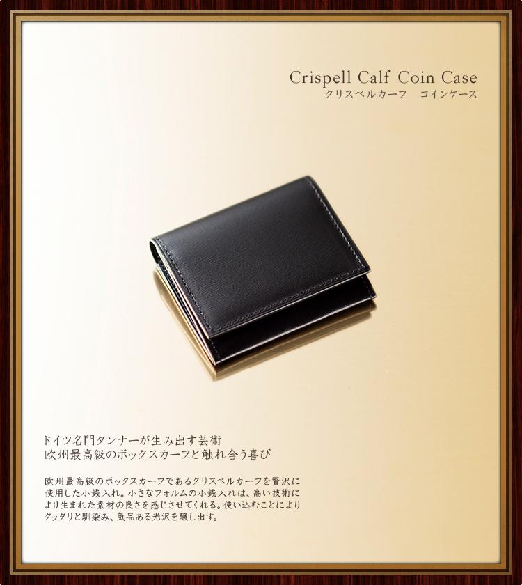 クリスペルカーフ・コインケース