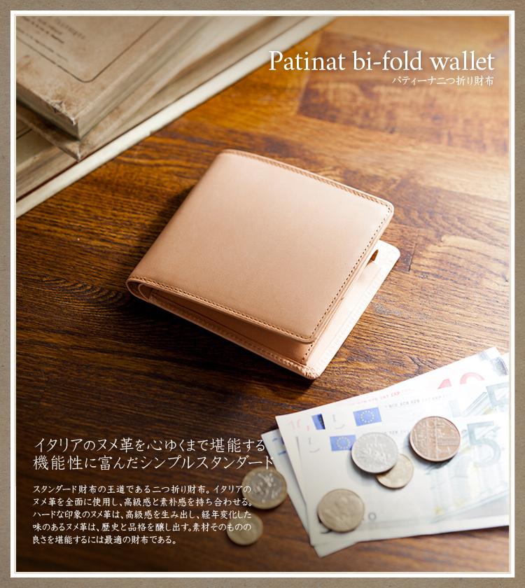 ココマイスター パティーナ・二つ折り財布